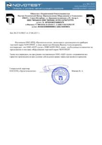 Контрольно-измерительное оборудование Новотест